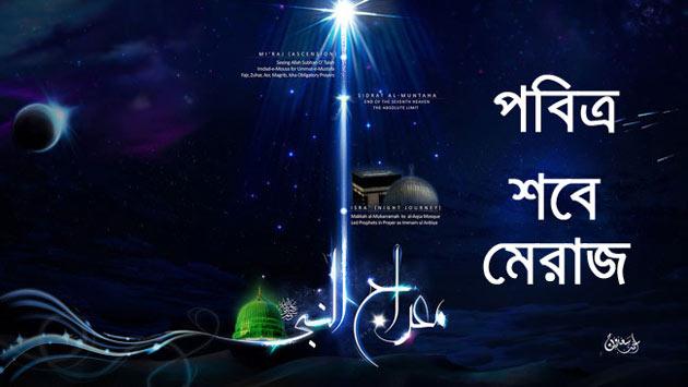 Holy Laylatul Meeraj today