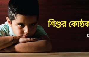 awareness about child contipation