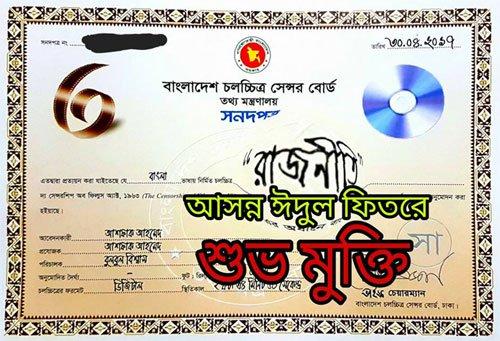 Rajniti will release in Eid