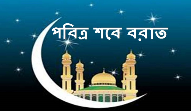 Today is the holy lailatul barat