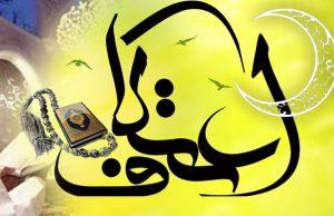 Etikaff in ramadan
