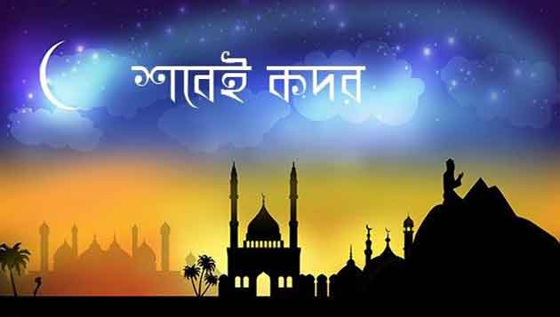 Today is Holy Laylat al-Qadr