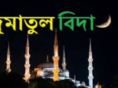 Today is holy Jumatul Bida