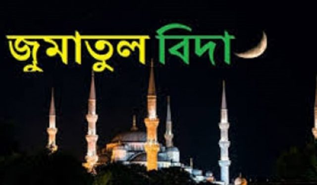 Today is holy Jumatul Bida