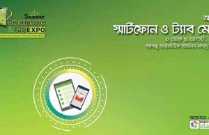 Summer Smartphone & Tab Expo 2017