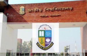 national university exam