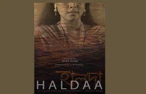 Bangla movie-Halda