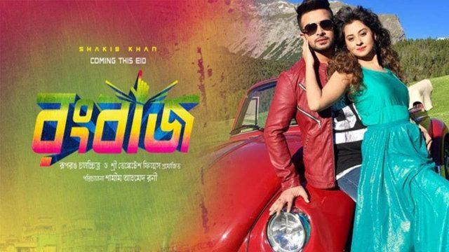 Eid movie-Rongbuzz