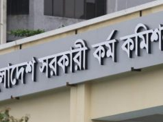 37th BCS written result was published