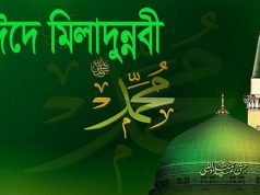 On 2 December, the holy Eid-e-Miladunnabi (peace be upon him)