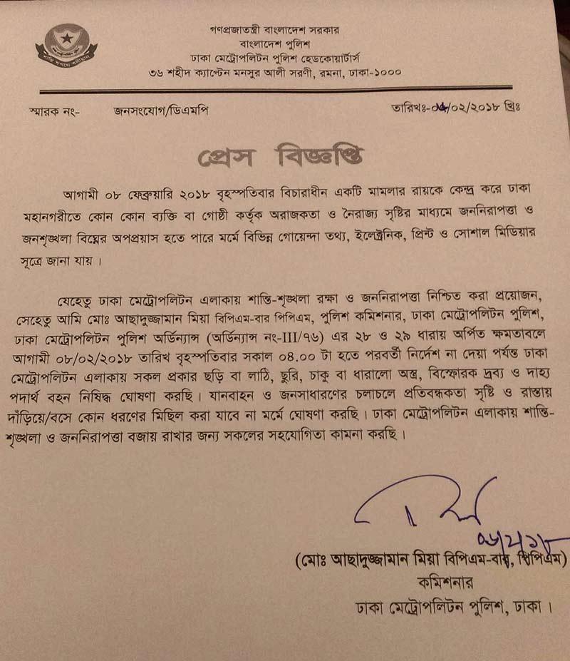 Procession banned on the Khaleda Zia's verdict