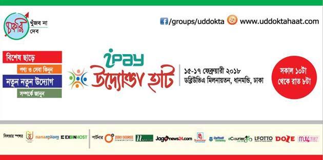 Uddokta Haat again participating in Dhaka