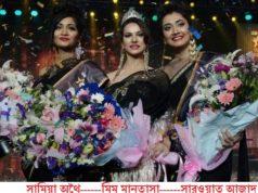 Lux Channel I Superstar 2018 Winner Mim Mantasha
