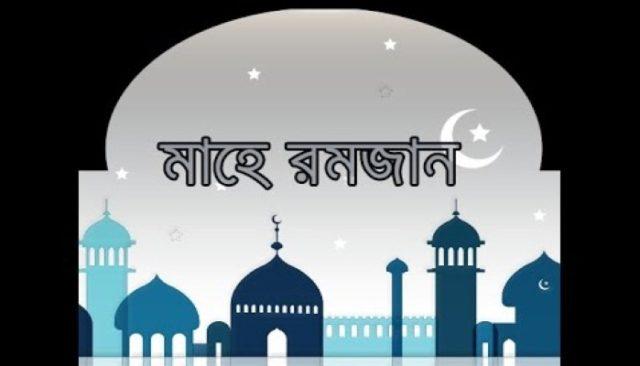 Mobarak Ho Maher Ramzan