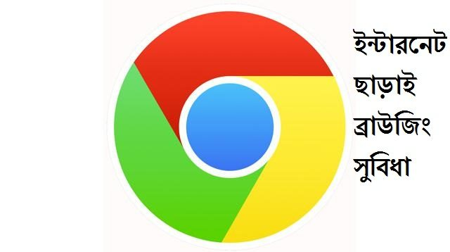 Browsing on the Chrome browser without internet